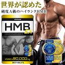 【モンドセレクション2020金賞受賞】COCOLAB HMB EX ダイエットサプリメント 送料無料 【ボディメイクコンテスト優勝…