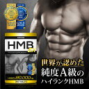 【モンドセレクション金賞受賞】COCOLAB HMB EX ダイエットサプリメント 送料無料 【ボディメイクコンテスト優勝者完…