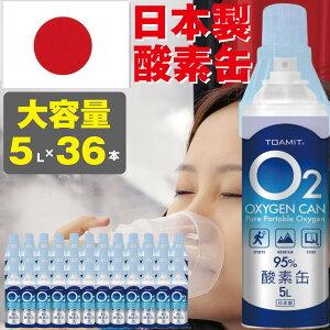 酸素缶 日本製 東亜産業 【36本セット 在庫あり あす楽対応】 送料無料 O2 oxygen can 携帯酸素 酸素スプレー 酸素かん 酸素ボンベ 携帯 酸素 酸素吸入器 酸素濃度純度約95% 5リットル 5L 酸素チャ