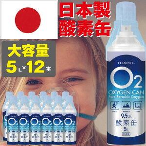酸素缶 日本製 東亜産業 【12本セット 在庫あり あす楽対応】 送料無料 O2 oxygen can 携帯酸素 酸素スプレー 酸素かん 酸素ボンベ 携帯 酸素 酸素吸入器 酸素濃度純度約95% 5リットル 5L 酸素チャ