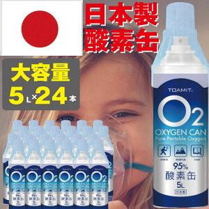 酸素缶 日本製 東亜産業 【24本セット 在庫あり あす楽対応】 送料無料 O2 oxygen can 携帯酸素 酸素スプレー 酸素かん 酸素ボンベ 携帯 酸素 酸素吸入器 酸素濃度純度約95% 5リットル 5L 酸素チャ