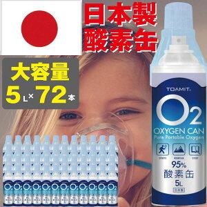 酸素缶 日本製 東亜産業 【72本セット 在庫あり あす楽対応】 送料無料 O2 oxygen can 携帯酸素 酸素スプレー 酸素かん 酸素ボンベ 携帯 酸素 酸素吸入器 酸素濃度純度約95% 5リットル 5L 酸素チャ