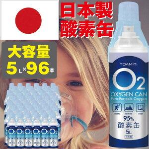 酸素缶 日本製 東亜産業 【96本セット 在庫あり あす楽対応】 送料無料 O2 oxygen can 携帯酸素 酸素スプレー 酸素かん 酸素ボンベ 携帯 酸素 酸素吸入器 酸素濃度純度約95% 5リットル 5L 酸素チャ