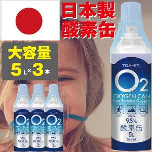 酸素缶 日本製 東亜産業 【3本セット 在庫あり あす楽対応】 送料無料 O2 oxygen can 携帯酸素 酸素スプレー 酸素かん 酸素ボンベ 携帯 酸素 酸素吸入器 酸素濃度純度約95% 5リットル 5L 酸素チャ