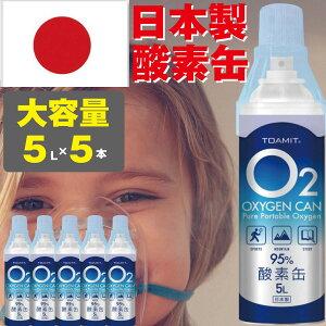 酸素缶 日本製 東亜産業 【5本セット 在庫あり あす楽対応】 送料無料 O2 oxygen can 携帯酸素 酸素スプレー 酸素かん 酸素ボンベ 携帯 酸素 酸素吸入器 酸素濃度純度約95% 5リットル 5L 酸素チャ