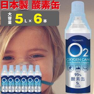 酸素缶 日本製 東亜産業 【6本セット 在庫あり あす楽対応】 送料無料 O2 oxygen can 携帯酸素 酸素スプレー 酸素かん 酸素ボンベ 携帯 酸素 酸素吸入器 酸素濃度純度約95% 5リットル 5L 酸素チャ