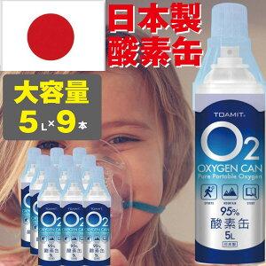 酸素缶 日本製 東亜産業 【9本セット 在庫あり あす楽対応】 送料無料 O2 oxygen can 携帯酸素 酸素スプレー 酸素かん 酸素ボンベ 携帯 酸素 酸素吸入器 酸素濃度純度約95% 5リットル 5L 酸素チャ