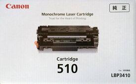 【メーカー純正】 新品 キャノン CANON トナーカートリッジ510 CRG-510 0985B003 LBP3410 0113_flash