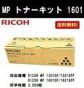 【メーカー純正】新品 RICOH リコー MPトナーキット 1601 RICOH MP 1301SP/1301SPF/1601SP/1601SPF用MP トナーキット …