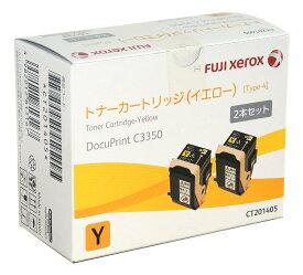 【メーカー純正】新品 富士ゼロックス(FUJI XEROX) トナーカートリッジ イエロー ( Y ) 2本セット CT201405 DocuPrint C3350