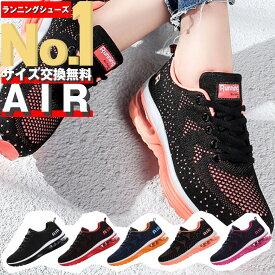靴 メンズ靴 スリッポン におすすめ ランニングシューズ メンズ スニーカー レディース 運動靴 サイズ交換 送料無料 あす楽 ウォーキング ウォーキングシューズ 紐 おしゃれ 靴 靴紐 カジュアル 通学 通勤 厚底 軽い 軽量 クッション AIR 5色