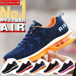 ウォーキングシューズ メンズ靴 靴 ランニングシューズ メンズ スニーカー レディース 運動靴 サイズ交換 送料無料 あす楽 ウォーキング ウォーキングシューズ 紐 おしゃれ 靴 靴紐 カジュ