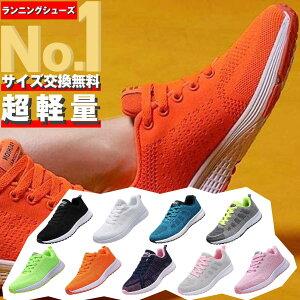 靴 メンズ靴 ウォーキングシューズ におすすめ ランニングシューズ メンズ スニーカー レディース 運動靴 サイズ交換 送料無料 あす楽 ウォーキング ウォーキングシューズ 紐 おしゃれ 靴