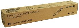 (メーカー純正)新品 富士ゼロックス 純正 大容量 トナーカートリッジ ( ブラック ) CT201129(送料無料)