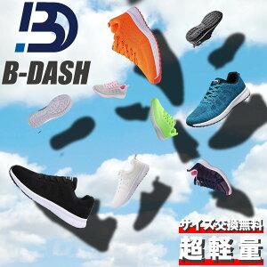 靴 メンズ靴 スニーカー におすすめ 【2020 最新モデル】【送料 無料】ランニングシューズ メンズ 運動靴 スニーカー 幅広 3E 4E レディース 超軽量 ランニング シューズ 紐 おしゃれ 靴 靴紐