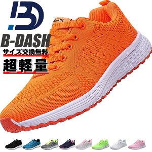 ランニングシューズ オレンジ 橙 ランニングシューズ メンズ スニーカー レディース 運動靴 サイズ交換 送料無料 あす楽 ウォーキング ウォーキングシューズ 紐 おしゃれ 靴 靴紐 カジュア