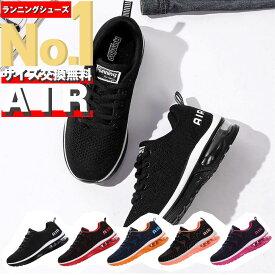 ウォーキングシューズ AIR 5色 メンズ靴 靴 ランニングシューズ メンズ スニーカー レディース 運動靴 サイズ交換 送料無料 あす楽 ウォーキング ウォーキングシューズ 紐 おしゃれ 靴 靴紐 カジュアル 通学 通勤 厚底 軽い 軽量 クッション