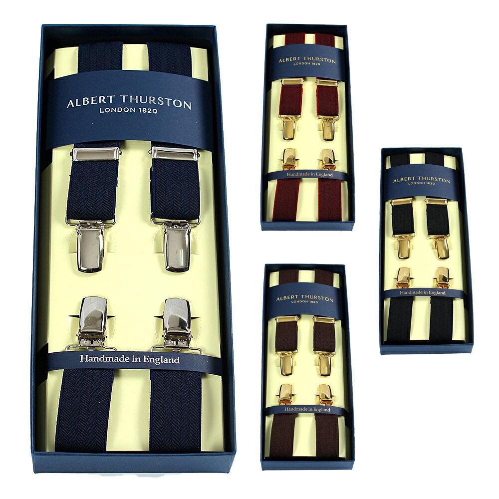 アルバートサーストン X型クリップ留め サスペンダー 無地 エラスティック(ゴム) ブラック/ネイビー/ワイン/ブラウン/ALBERT THURSTON X type Clip Braces Solid Elastic Black/Navy/Wine/Brown メンズ ブランド