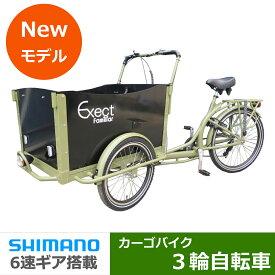 【送料無料】カーゴバイク 3輪自転車 シマノ6段ギア搭載 Ex-MOKAFE-30