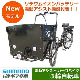 電動アシスト カーゴバイク 3輪自転車 シマノ6段ギア搭載 Ex-MOKAFE-30EE