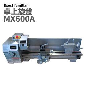 旋盤 卓上旋盤 芯間600mm 最大出力1100W MX600A