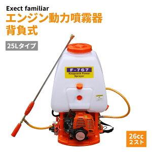動力噴霧器 25L 背負式 2ストローク エンジン式 26cc ESP02-001 消毒 散布