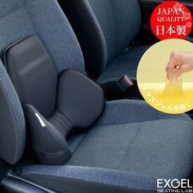 \腰痛対策の決定版/ エクスジェル メーカー公式 EXGEL ハグドライブ バッククッション HUD01 日本製 クッション ジェルクッション 自動車用 カーシート ドライブ 運転 腰 姿勢 腰痛 腰痛対策 体圧分散 骨盤 座布団 プレゼント ギフト