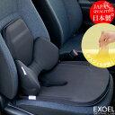 エクスジェル メーカー公式 EXGEL ハグドライブ 円座シート/バックセット HUD0150 日本製 クッション ジェルクッショ…