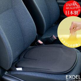 エクスジェル メーカー公式 EXGEL ハグドライブ シートクッション HUD02 日本製 クッション ジェルクッション 自動車用 カーシート ドライブ 運転 腰 姿勢 腰痛 腰痛対策 体圧分散 骨盤 座布団 プレゼント ギフト
