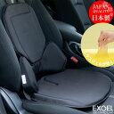 エクスジェル メーカー公式 EXGEL ハグドライブスリム HUD03 日本製 クッション ジェルクッション 自動車用 カーシー…
