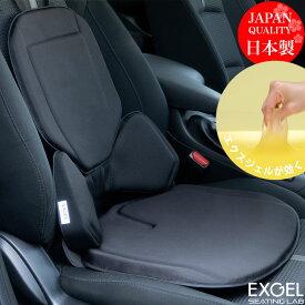 エクスジェル メーカー公式 EXGEL ハグドライブスリム HUD03 日本製 クッション ジェルクッション 自動車用 カーシート ドライブ 運転 腰 姿勢 腰痛 腰痛対策 体圧分散 骨盤 座布団 プレゼント ギフト