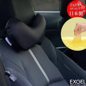 エクスジェル メーカー公式 EXGEL ハグドライブ ネッククッション HUD12 日本製 クッション ジェルクッション 自動車用 カーシート ドライブ 運転 姿勢 プレゼント ギフト