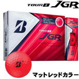 【あす楽可能】BRIDGESTONE(ブリヂストン) TOUR B JGR ゴルフ ボール マット レッド エディション (12球)