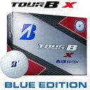 【ゲリラセール開催中】BRIDGESTONE(ブリヂストン) TOUR B X BLUE EDITION ゴルフ ボール (12球)