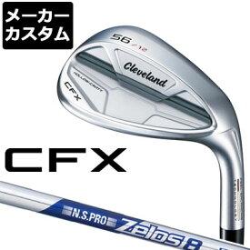 【メーカーカスタム】Cleveland(クリーブランド) CFX ウェッジ N.S.PRO ZELOS 8 スチールシャフト