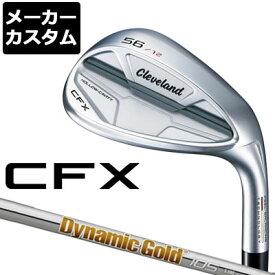 【メーカーカスタム】Cleveland(クリーブランド) CFX ウェッジ Dynamic Gold 105 スチールシャフト
