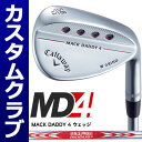 【メーカーカスタム】Callawey(キャロウェイ) MACK DADDY 4 -MD4- ウェッジ (クロムメッキ) N.S.PRO MODUS3 Tour ...