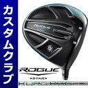 【メーカーカスタム】Callawey(キャロウェイ) ROGUE STARドライバー KUROKAGE XD カーボンシャフト