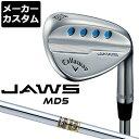 【ゲリラセール開催中】【メーカーカスタム】Callaway(キャロウェイ) JAWS MD5 クロム ウェッジ Dynamic Gold スチー…