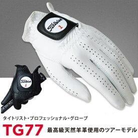 Titlest(タイトリスト) プロフェッショナル グローブ (左手用) TG77 =