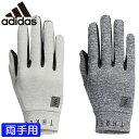 【冬物処分特別価格】adidas (アディダス) ADICROSS -アディクロス- ペアグローブ 19 HFI65 (両手用)