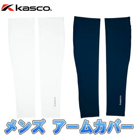 Kasco(キャスコ) メンズ アームカバー (両手用) KAG2025