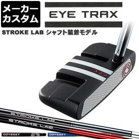 【メーカーカスタム】ODYSSEY(オデッセイ) EYE TRAX パター STROKE LABシャフト装着モデル DOUBLE WIDE [グリップタイプB][アイトラックス][ダブルワイド][日本正規品][Odyssey MID][ストロークラボシャフトモデル]