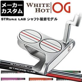 【メーカーカスタム】ODYSSEY(オデッセイ) WHITE HOT OG パター ストロークラボシャフト装着モデル 2 BALL BLADE(2ボール ブレード) [ホワイトホットOG][Odyssey JUMBO][グリップタイプD]