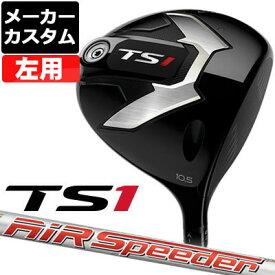 【メーカーカスタム】Titleist(タイトリスト) TS1 ドライバー 【左用-LEFT HAND-】 Titleist Air Speeder カーボンシャフト