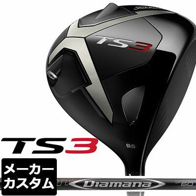 【メーカーカスタム】Titleist(タイトリスト) TS3 ドライバー Diamana DF カーボンシャフト