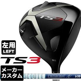 【メーカーカスタム】Titleist(タイトリスト) TS3 ドライバー 【左用-LEFT HAND-】 TourAD VR カーボンシャフト
