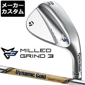【メーカーカスタム】TaylorMade(テーラーメイド) MILLED GRIND 3 ウェッジ Dynamic Gold EX TOUR ISSUE スチールシャフト [日本正規品][ミルド グラインド][MG3]