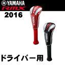 YAMAHA(ヤマハ) RMX ヘッドカバー (ドライバー用) Y16HDP
