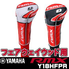 【あす楽可能】YAMAHA(ヤマハ) RMX ヘッドカバー(フェアウェイウッド用) Y18HFPR =